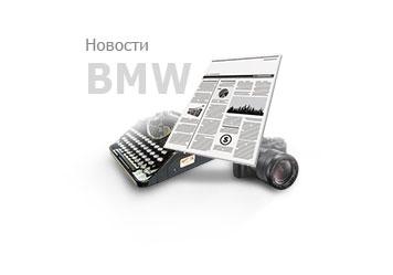 Новости из Мира BMW