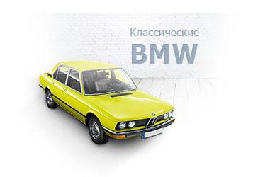 Классические модели BMW