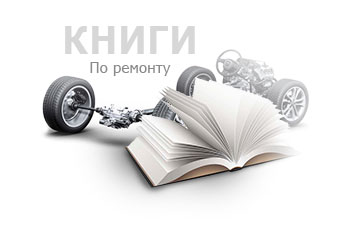 Книги по ремонту BMW
