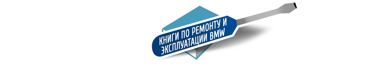 Книги по ремонту и эксплуатации BMW