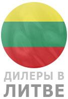 дилеры в Литве