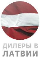 дилеры в Латвии