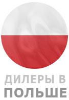 дилеры в Польше
