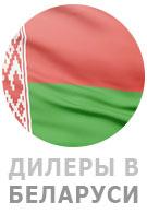 дилеры в Беларуси