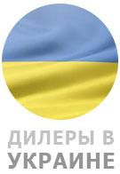 дилеры в Украине